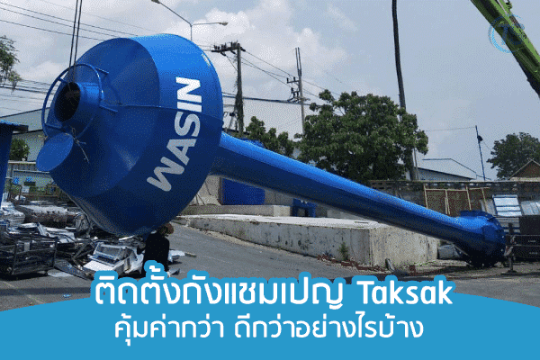 ผลิตถังแชมเปญเชียงใหม่กับ Taksak ดีกว่ายังไง