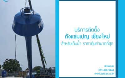 บริการรับติดตั้ง ถังแชมเปญเชียงใหม่ หอถังสูงเก็บน้ำทรงแชมเปญสเปคเหล็กมาตรฐานสูง 100%
