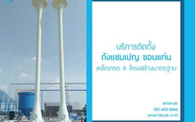 รับติดตั้ง ถังแชมเปญขอนแก่น สำหรับเก็บน้ำโดยเฉพาะ โครงสร้างเหล็กได้มาตรฐานชัวร์ 100%