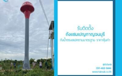 ติดตั้ง ถังแชมเปญกาญจนบุรี กับบริษัทไหนดี ได้ถังน้ำสเปคตามมาตรฐาน ที่ตอบโจทย์การใช้งานมากที่สุด