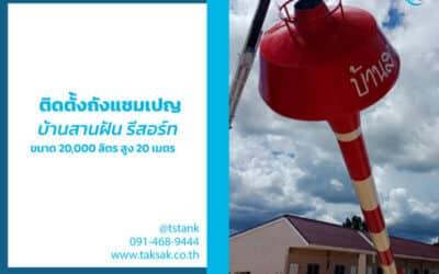 ถังแชมเปญ 20 ลบ.ม สูง 20 เมตร  บ้านสานฝัน กาญจนบุรี