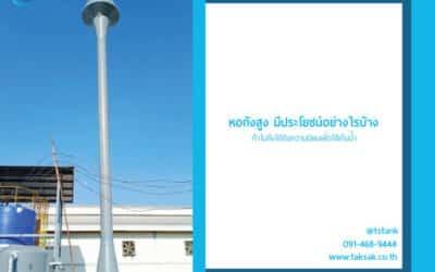 หอถังสูง มีประโยชน์อย่างไรบ้าง ทำไมถึงได้รับความนิยมเพื่อใช้เก็บน้ำ