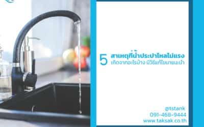 5 สาเหตุที่น้ำประปาไหลไม่แรง เกิดจากอะไรบ้าง พร้อมแนะนำวิธีเพิ่มดันให้น้ำแรงขึ้น
